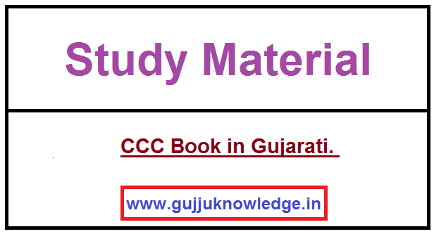 Cmputer PDF File For Competitive Exams and For CCC in Gujarati.