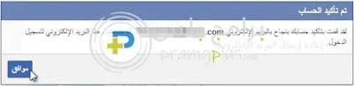 رسالة تأكيد ميل تسجيل حساب فيسبوك