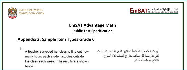 امتحان امسات EmSAT  رياضيات الصف السادس للعام الدراسى 2019-2020