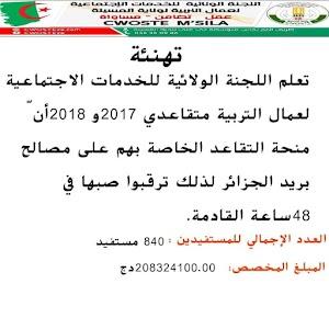 اعلان عن تسديد منحة التقاعد الدفعة الثانية لمتقاعدي 2017 -2018