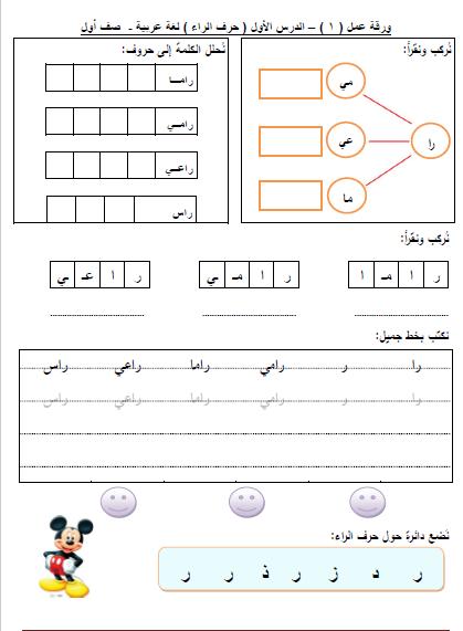 كراسة أوراق عمل لجميع الدروس للغة العربية أول ف1