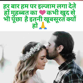 Two line love status in hindi for girlfriend