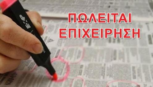 Ηγουμενίτσα: Πωλείται καφετέρια εν λειτουργία