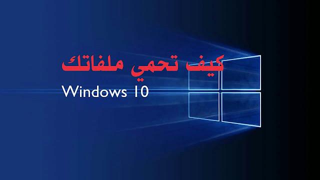 كيف تقوم بحماية ملفاتك ووضع قفل عليها لأجهزة Windows 10