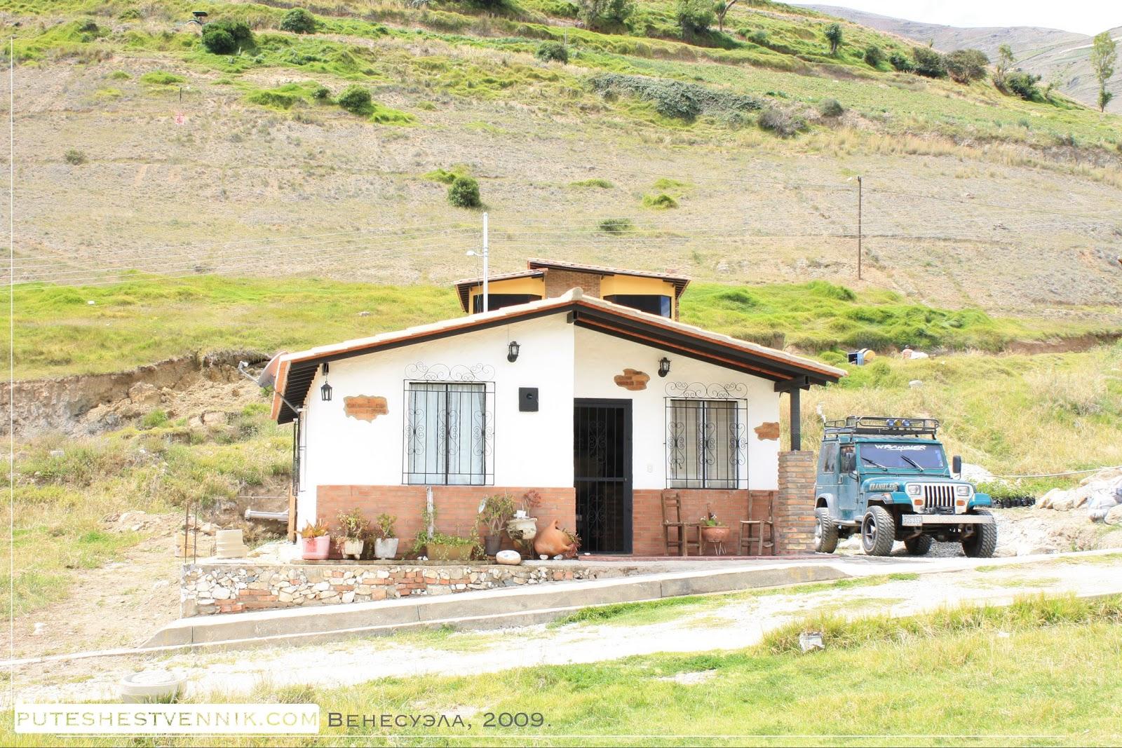 Дом и джип в Венесуэле