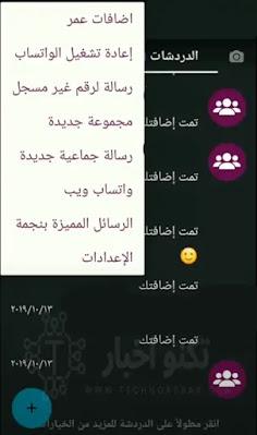 تفعيل الوضع المظلم داخل تطبيق واتساب عمر العنابي