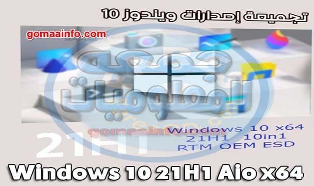 تجميعة إصدارات ويندوز 10 21H1 للنواة 64 بت Windows 10 21H1 Aio x64