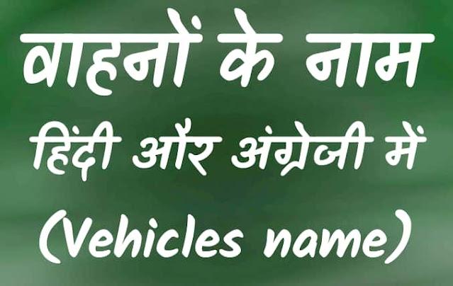 वाहनों के नाम हिंदी और अंग्रेजी में