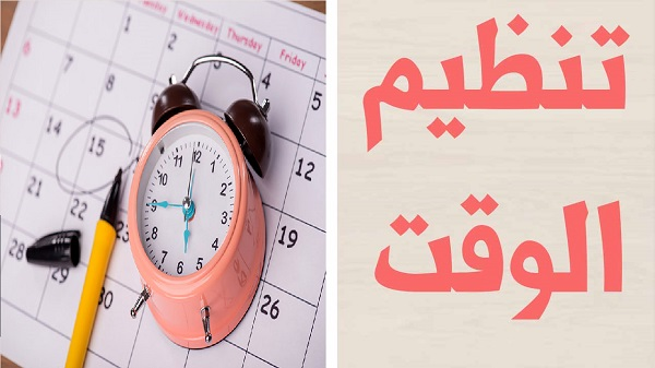تنظيم الوقت