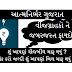 Electricity Bill payment online: Official Paripatra for 100 unit bill Relief
