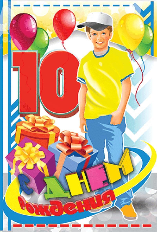 Поздравление 10 лет мальчику