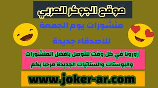 منشورات يوم الجمعة للاصدقاء جديدة 2020 - الجوكر العربي