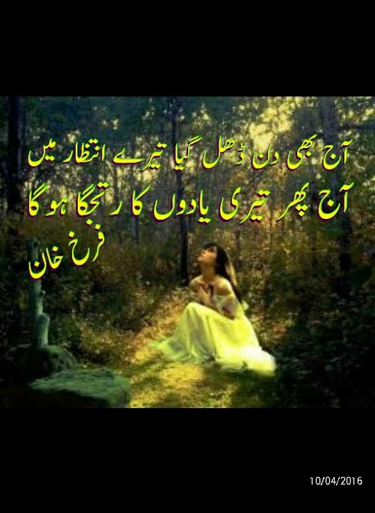 Tery Intizaar Main Poetry