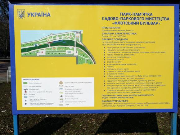 Миколаїв. План-схема Флотського бульвару