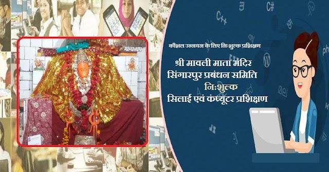श्री मावली माता मंदिर सिंगारपुर प्रबंधन समिति द्वारा निशुल्क सिलाई एवं कंप्यूटर प्रशिक्षण , हजारो छात्राएं /महिलाएं हो चुके है लाभान्वित .....!!!