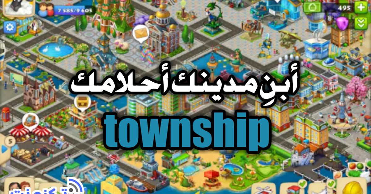 تحميل لعبة township pc