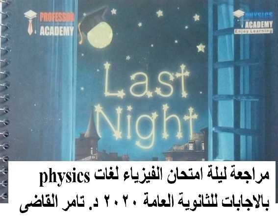 مراجعة ليلة امتحان الفيزياء لغات physics  بالاجابات للثانوية العامة 2020 د. تامر القاضى