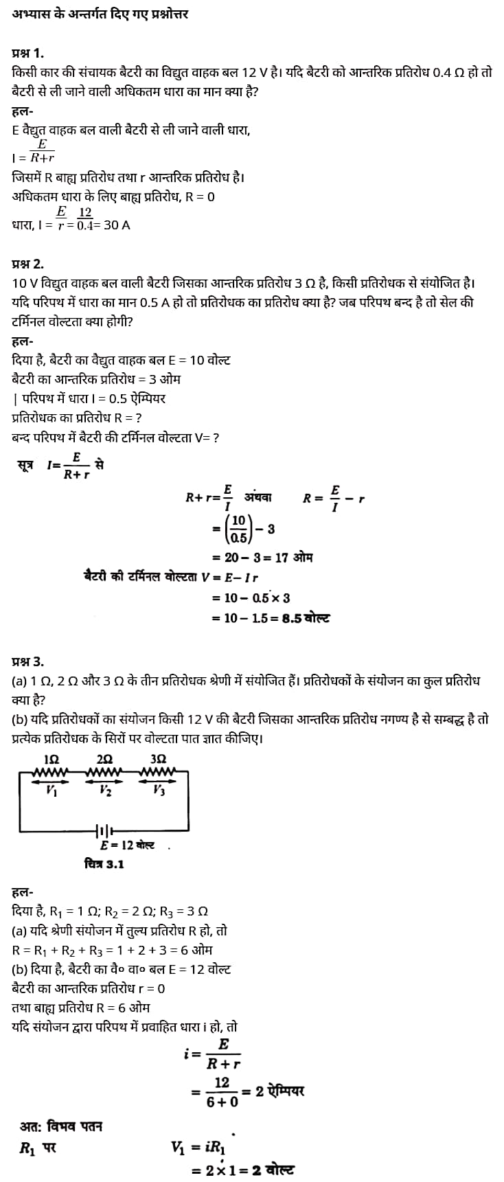 UP Board Solutions for Class 12 Physics Chapter 3, Current Electricity, (विद्युत धारा)
