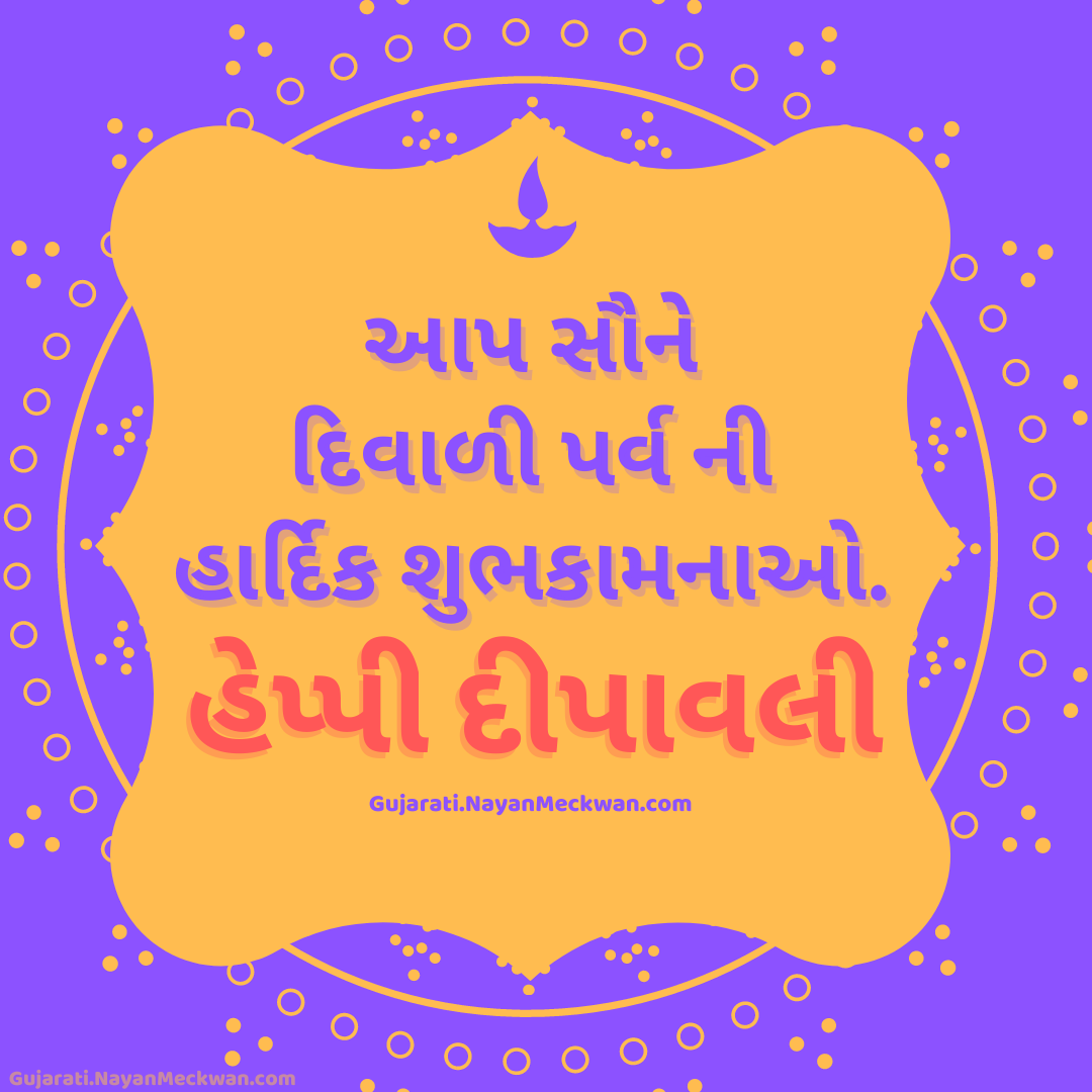 Happy Diwali in Gujarati Greetings Wishes 2019 Images Quotes Whatsapp Status Photos Wallpapers SMS Messages