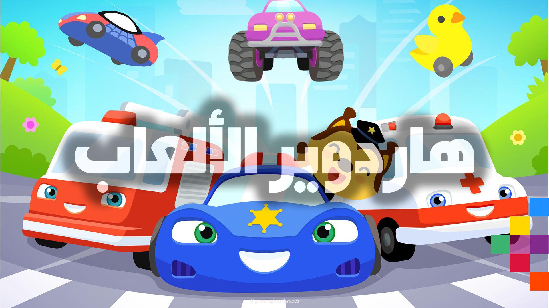 أقوي ألعاب و تطبيقات أندرويد للأطفال 2020