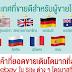 "eBay หนุนธุรกิจไทยขยายตลาดออนไลน์สู่สากล เปิดโครงการ ""eBay Global24/7"" มอบสิทธิประโยชน์พิเศษ รวมมูลค่ากว่า 52,000 บาท"
