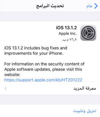 تحديث iOS 13.1.2
