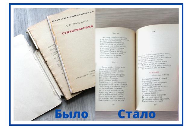 восстановление старых книг