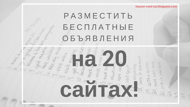 Подать бесплатно объявление на сайтах частные объявления о работе г красноперекопск