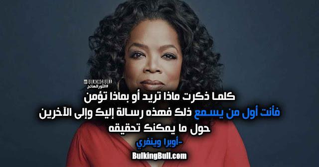 """6- """"كلما ذكرت ماذا تريد أو بماذا تؤمن، فأنت أول من يسمع ذلك. فهذه رسالة إليك وإلى الآخرين حول ما يمكنك تحقيقه. لا تضع سقفاً لنفسك"""" - أوبرا وينفري (Oprah Winfrey)"""