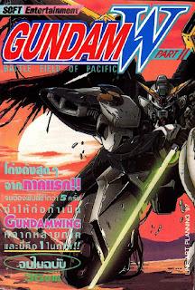 โหลดอ่านการ์ตูน PDF Gundam W : Battle Field of Pacific