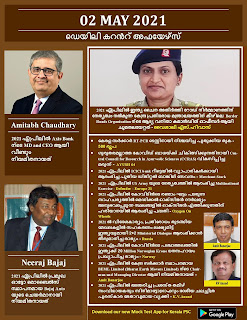 Daily Malayalam Current Affairs 02 May 2021