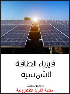 كتاب فيزياء الطاقة الشمسية ـ سي جوليان تشن ـ مؤسسة هنداوي ـ مترجم