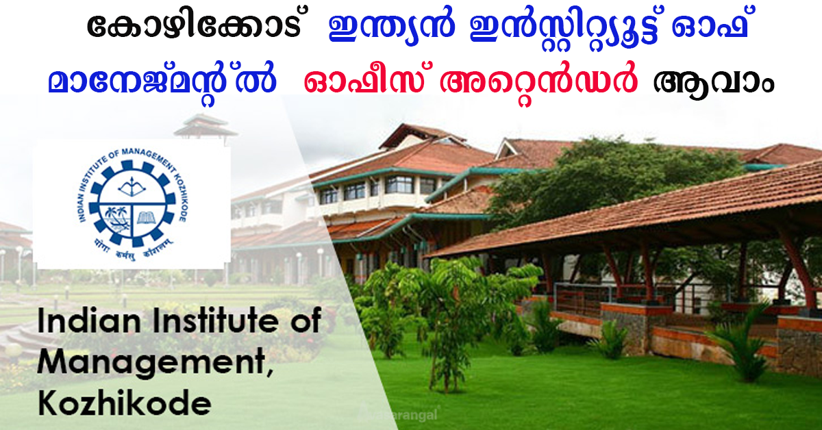IIM Kozhikode Recruitment 2019 -Office Attendant Post