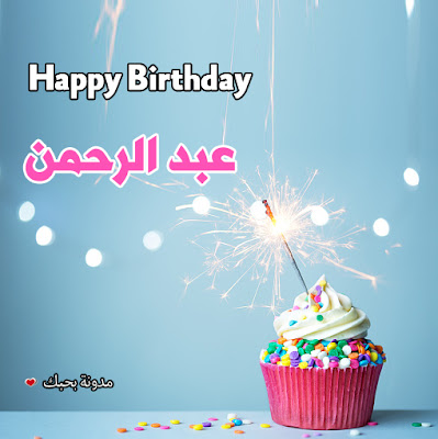 Happy Birthday Cake Abdulrahman