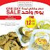 عرض أسواق التميمى السعودية فقط الثلاثاء 3 أكتوبر 2017 سعر مخفض