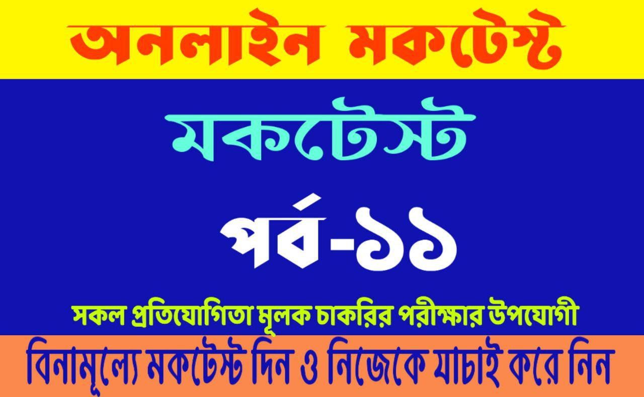 Online Mock test in Bengali : Bangla Quiz Part-11 for All Competitive Exams like WBCS, Rail,Police,Psc,Group-D etc.