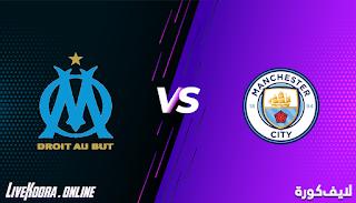مشاهدة مباراة مانشستر سيتي ومارسيليا بث مباشر بتاريخ 09-12-2020 دوري أبطال أوروبا