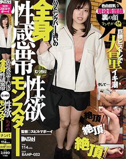 BAHP-032 Happening Bar Attendant Systemic Zone Plump Sexual Desire Monster Ayaka
