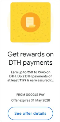 get rewards on dth payment