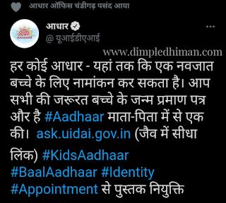 Aadhar Card Update :- नवजात बच्चे का आधार कार्ड घर बैठे नामांकन कैसे करें - डिंपल धीमान