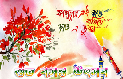 Download Holi wishes Bengali Images 2018