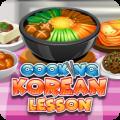เกมส์ทำอาหารเกาหลี Cooking Korean Lesson