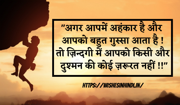 Best Quotes On Life In Hindi
