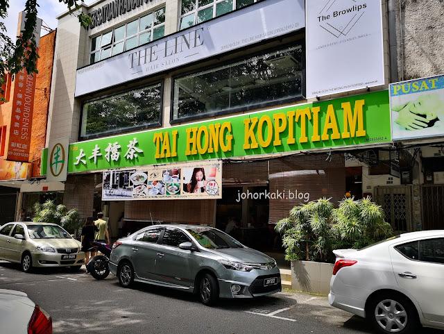 Tai-Hong-Kopitiam-Lei-Cha-Fun-大丰擂茶