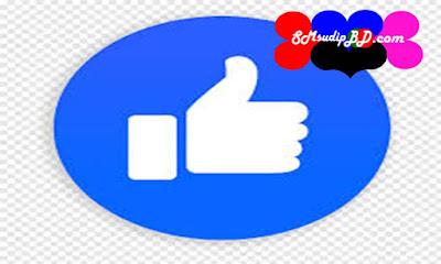 Facebook বেশি লাইক কমেন্ট পাওয়ার উপায়