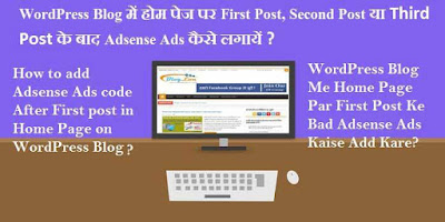 WordPress Blog me Home Page Par First Post Ke Bad Ads Kese Lagaye