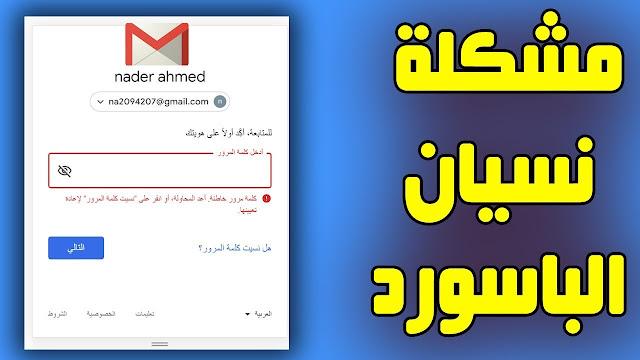 استرداد كلمة المرور gmail