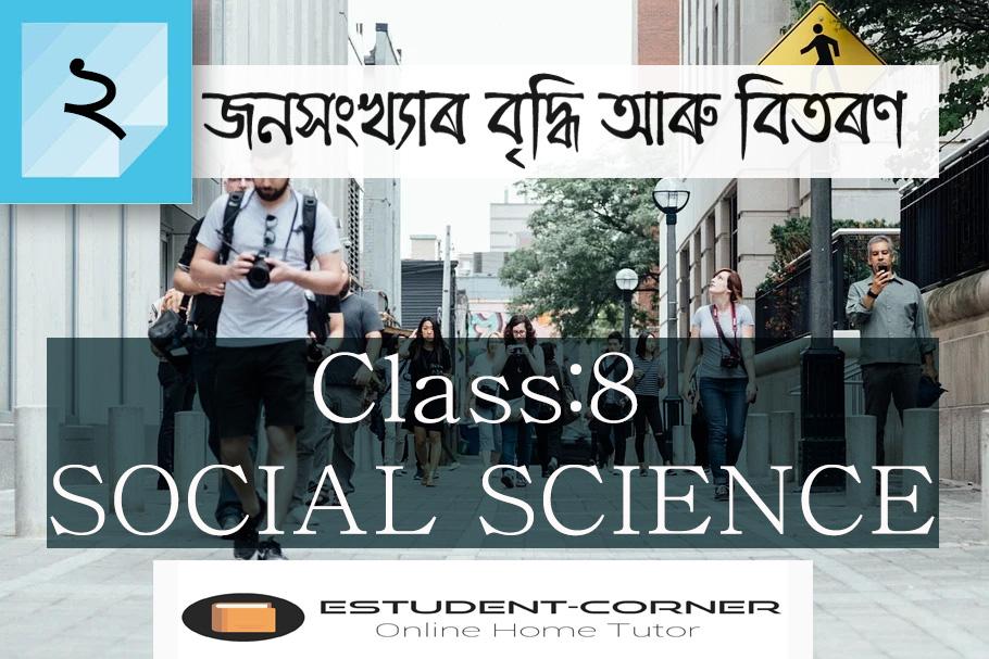 lesson 2 জনসংখ্যাৰ বৃদ্ধি আৰু বিতৰণ Class 8 social science