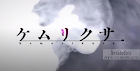 KEMURIKUSA English Lyrics By nano (Kemurikusa OP)