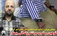 Image result for تداوم بی توجهی به وضعیت حاد سلیمان پیروتی، زندانی آزار دیده زندان رجاییشهر
